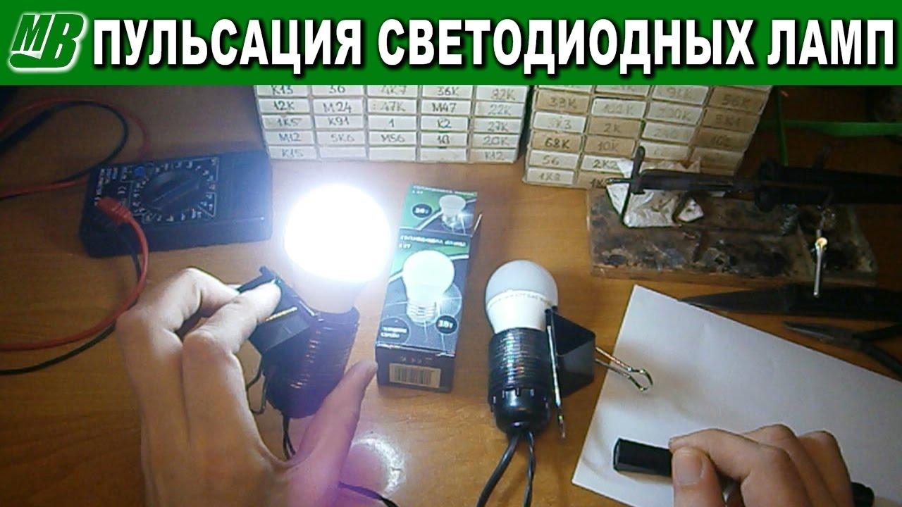 Как убрать пульсацию или мерцание светодиодной лампы три простых способа