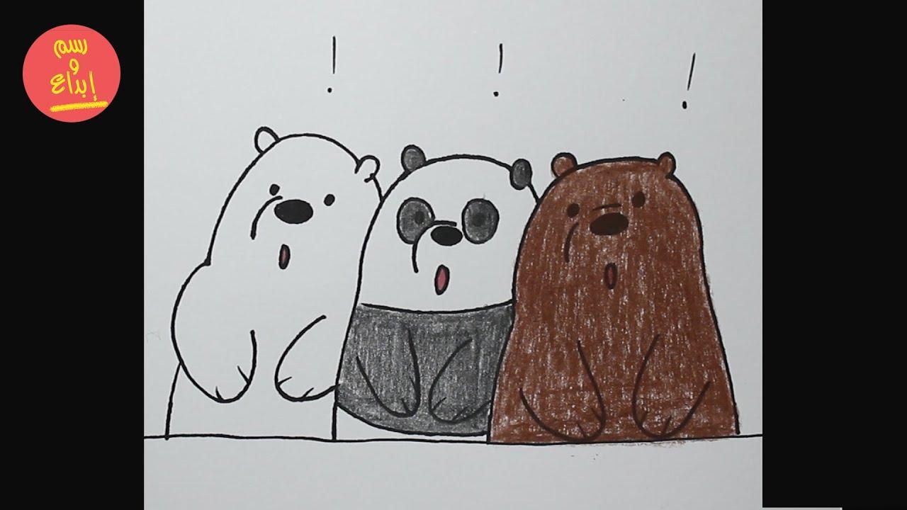 تعليم الرسم | رسم الدببة الثلاثة بالخطوات