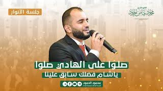 جلسة الانوار - جامع العثمان || المنشد محمود الحمود