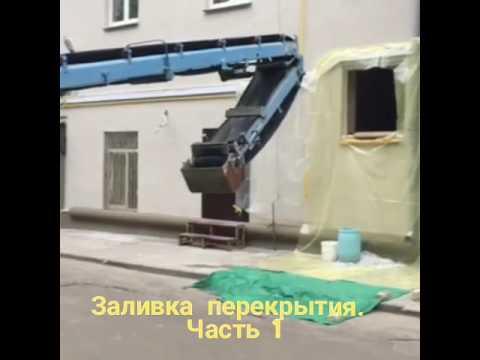 Миксер с лентой. Минск. Перекрытие.