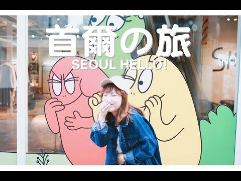 BabyShadow ◊ Hello Seoul! 韓國の旅2016 ♡去首爾旅行必做的兩件事-剪空氣瀏海&影韓妹証件相