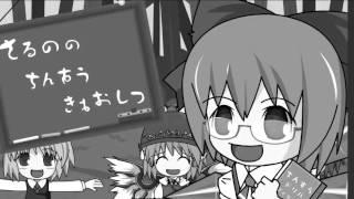Repeat youtube video Hatsune Miku feat. IOSYS - Cirno's Advanced Math Class 【Mash-Up with Cirno's Perfect Math Class】