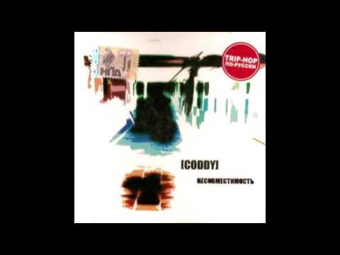 Клип Coddy - Топонома (feat. Gillia)