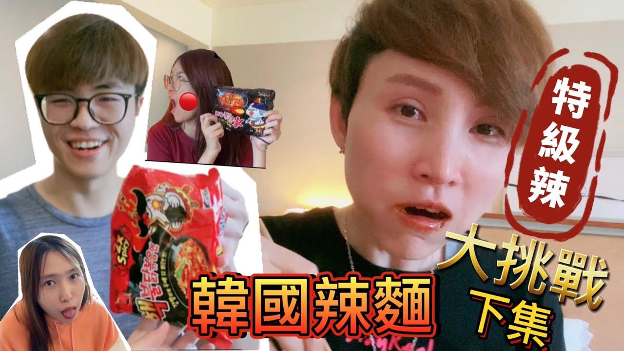 【挑戰】雙倍辣的韓國辣麵『火雞麵』當我們辣在一起(下集)│YanZiFisH - YouTube