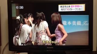2013年8月14日 地元でトークショー開催中に同級生と感動の再会。東京行...