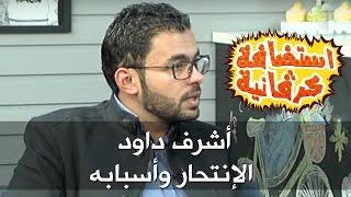 أشرف داود - الإنتحار وأسبابه
