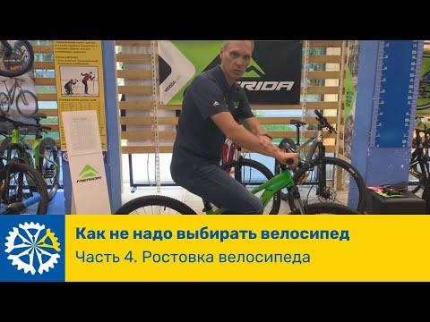 Как не надо выбирать велосипед. Часть 4. Ростовка велосипеда