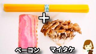 全部入れてチン!レンジで速攻できるのに美味しすぎる!『ベーコンと舞茸のコク旨スープパスタ』の作り方
