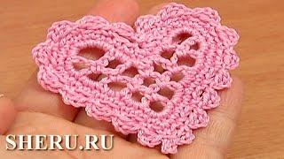 Сердечко крючком Урок 11