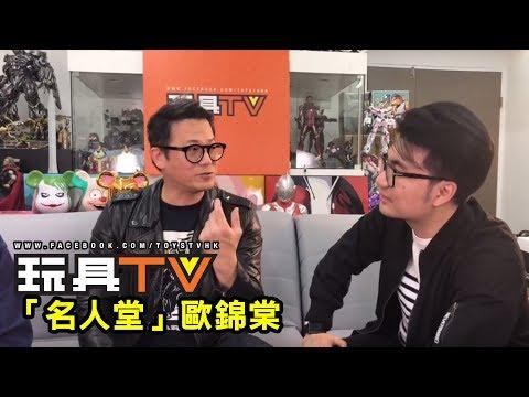 TOYSTV S5 EP09 P2「香港名人堂」歐錦棠 [Hall of Fame] Stephen Au Actor / Director