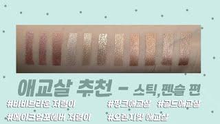 추천★애교살 스틱, 펜슬 추천템 (고가의 저렴이, 쿨톤…