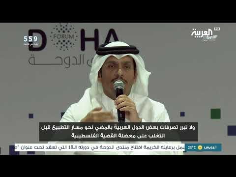 منتدى الدوحة : من يُطبّع؟  - نشر قبل 2 ساعة