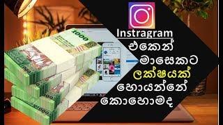 How to Make Money on Instagram Sinhala