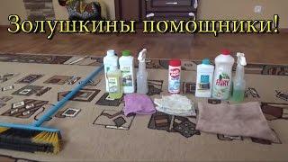 Золушкины помощники. Обзор средств для уборки дома.