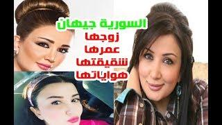تزوجت بعمر 16 عام جيهان عبد العظيم ولن تتوقع عمرها وشاهد شقيقتها الجميلة