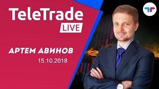 TeleTrade Live с Артемом Авиновым 15.10.2018