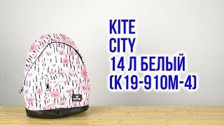 Розпакування Kite City 470 г 40х29.5х15 см 14 л Білий К19-910M-4
