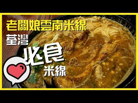 【香港】老闆娘雲南米線 - 荃灣必食的雲南米線 - YouTube