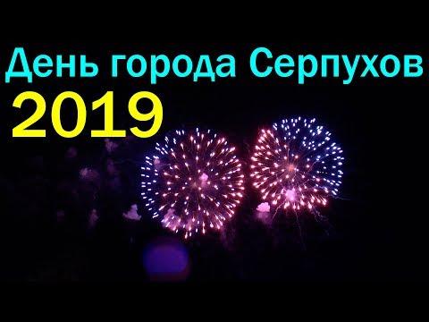 День города Серпухов + Салют - 680 лет - 21 сентября 2019 года