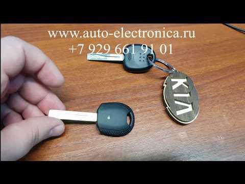 Прописать чип ключ Kia Picanto 2009 г.в.,полная потеря ключей , смарт ключ киа, Раменское, Москва