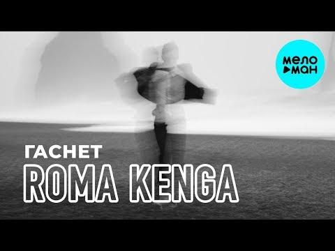 Roma Kenga - Гаснет Single
