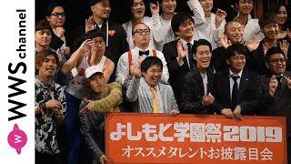 5月22日(水)、『よしもと学園祭 2019 オススメタレントお披露目会』が...