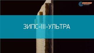 ЗИПС-III-УЛЬТРА(ЗИПС-III-УЛЬТРА - бескаркасная система звукоизоляции третьего поколения.Более подробная информация на сайте..., 2016-02-08T15:47:29.000Z)