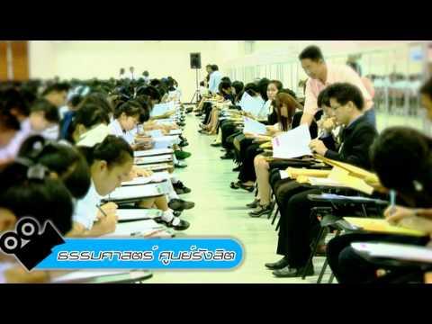 [MV เพลง SWU] สอบตรง มศว 2555
