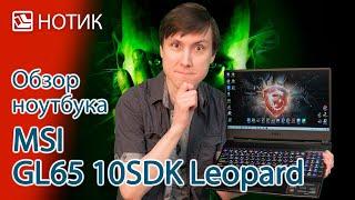 Обзор ноутбука MSI GL65 10SDK-229RU Leopard - создавать условия, а не запреты!