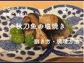 秋刀魚塩焼き 捌き方・調理(レシピ)(作り方)器 陶器 伝統 職人 ミシュラン 青華…