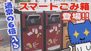 もうごみがあふれない!スマートごみ箱登場!【マスクにゃんニュース】 - YouTube