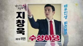 「怪しいパートナー」チ・チャンウク&ナム・ジヒョン