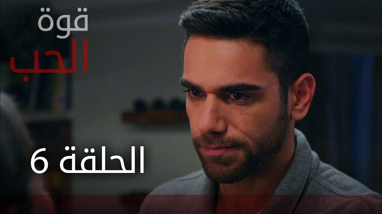 مسلسل قوة الحب | الحلقة 6 | atv عربي | Sevdam alabora