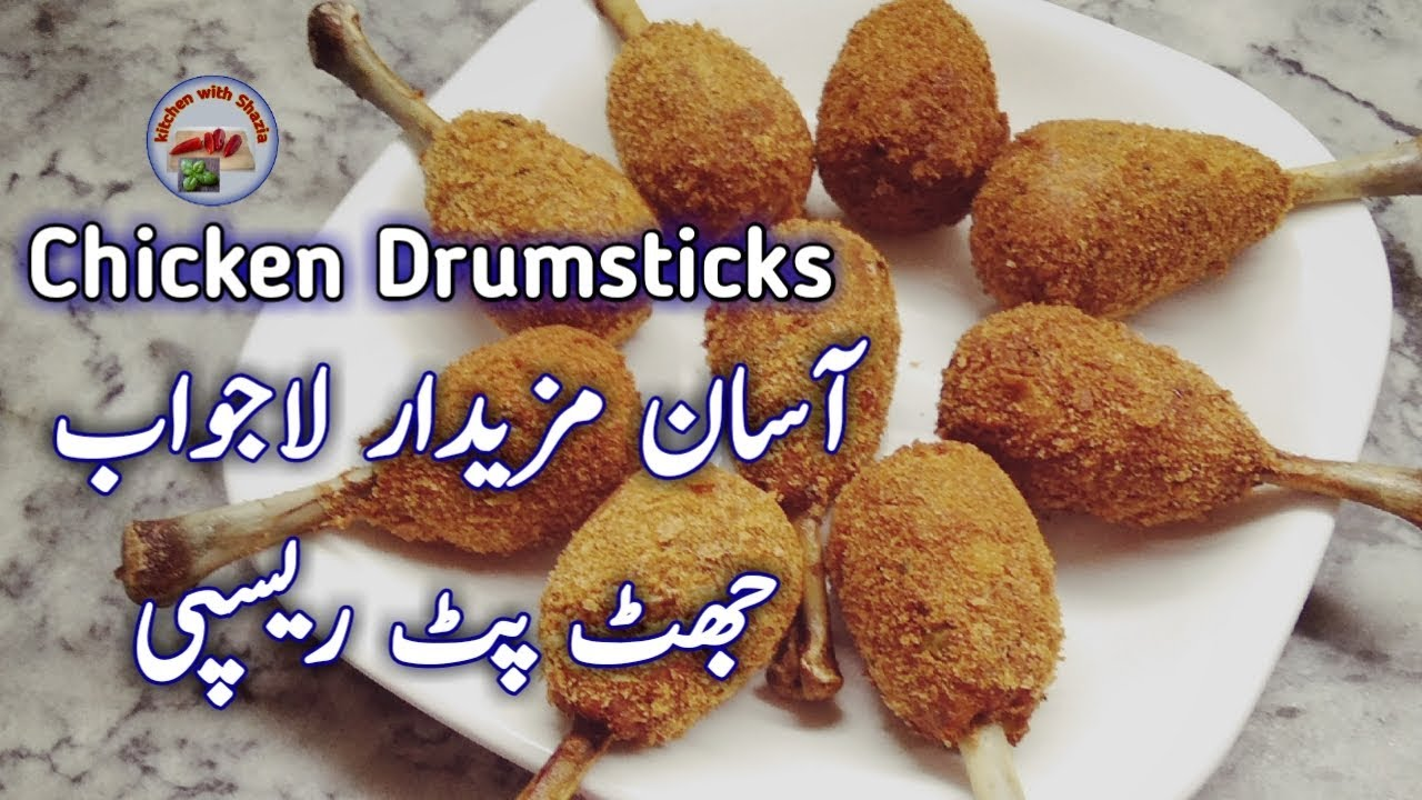 chicken drumsticks recipe easy drumsticks recipe pakistani kitchen with shazia youtube. Black Bedroom Furniture Sets. Home Design Ideas