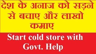 How to Start a Cold Storage Business Project,Excellent opportunity for investing,business