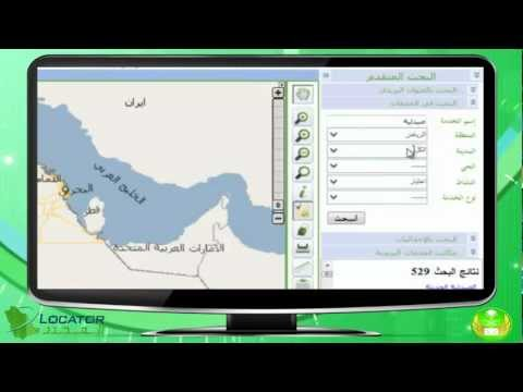 Saudi Post - Locator - Service Search