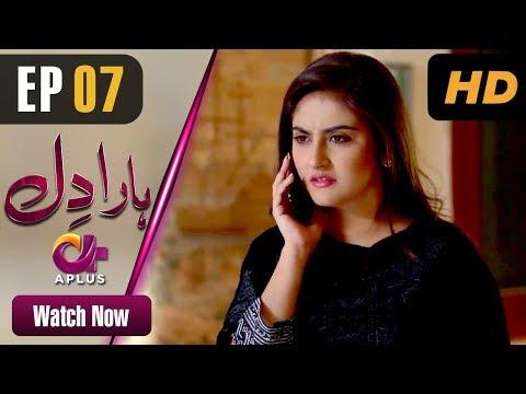 Haara Dil - Episode 7 - Aplus Dramas
