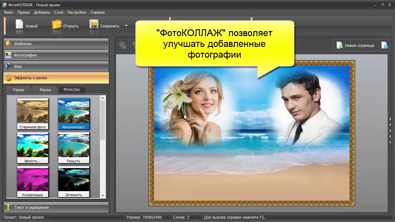 Создать Коллаж Из Фотографий Видео