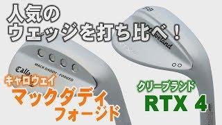 人気のウェッジを打ち比べ!「マックダディフォージド」と「RTX4」をプロゴルファーが徹底試打!フライトスコープの計測データを大公開! thumbnail