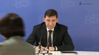 Вопрос КРИК-ТВ на пресс-конференции губернатора Свердловской области