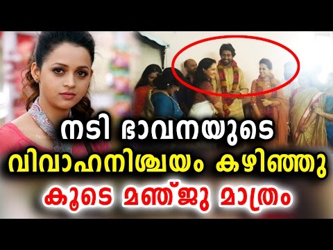 എല്ലാം അതീവ രഹസ്യമായിരുന്നു  | Actress Bhavana got Engaged
