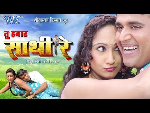 HD तू हमार साथी रे - Bhojpuri Full Movie I Tu Hamar Saathi Re - Bhojpuri Film 2014