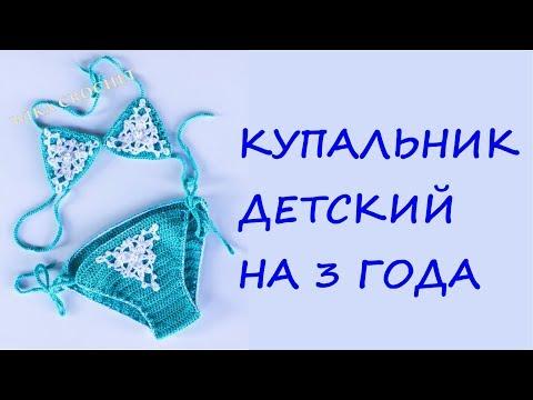 Вязание купальника крючком - YouTube
