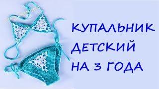 Вязание купальника крючком для девочки 3 года трансляция 16 марта 1\3 ч Вязание Прямые трансляции