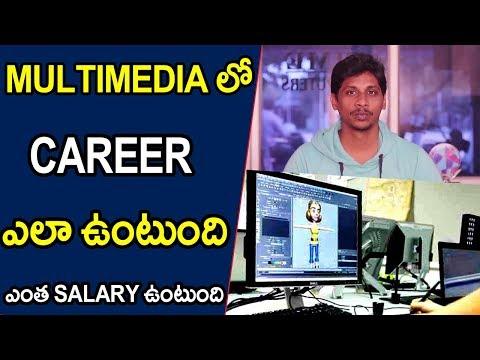 Career in multimedia || Salary || Jobs || Telugu Tech Tuts