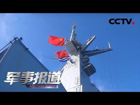 《军事报道》 兵味足年味浓 别具特色过大年 20190205 | CCTV军事