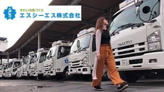 エスシーエス株式会社 草活2018 thumbnail