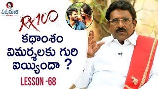 Paruchuri Gopala Krishna About RX100 11th Hour | Paruchuri About RX100 Story | Paruchuri Paataalu