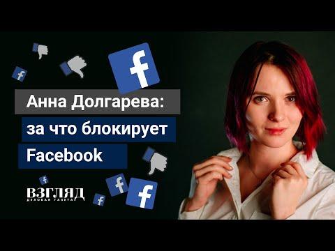 Приступ цензуры в интернете. За что Facebook заблокировал поэтессу Анну Долгареву.