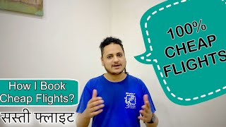 How to Book Cheap Flights | Best Website for Flight Ticket Booking from India screenshot 1